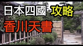 懶人包必看!! 香川天書(更詳盡地圖, 旅遊資訊)(高松, 琴平,小豆島) - 日本四國攻略(二十一)