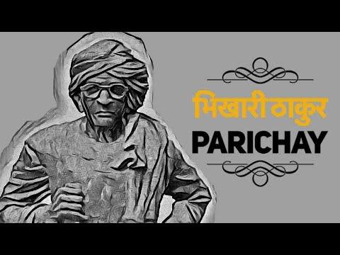 Bhojpuri Folk   Bhikhari Parichay   A Tribute to Bhikari Thakur by Kalpana Patowary
