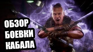 Кабал обзор боевки | Прохождение башен | Mortal Kombat 11 | Мортал Комбат 11