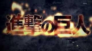Скачать Shingeki No Kyojin OpeningАтака титанов 1 опенинг Вторжение ГигантовAttack On Titan