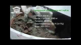 Приготовление цветного бетона для брусчатки и плитки(Порядок замеса и рецепт цветного бетона для брусчатки, тротуарной и облицовочной плитки. Вибролитьё. Работ..., 2015-08-03T13:10:08.000Z)