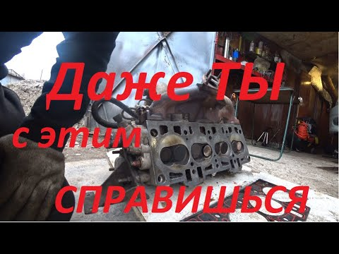 ПРОБИЛО прокладку ГБЦ Део Сенс - полный ремонт в гаражных условиях(от А до Я)