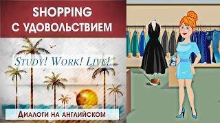 ✋ #SHOPPING с удовольствием - 👫 Диалоги на английском - Уроки английского языка