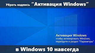 Как убрать надпись Активация Windows навсегда в Windows 10