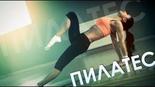 Упражнения пилатес для начинающих.(ПОДПИШИСЬ на нас http://goo.gl/LC5iR5 В этом видео дает урок пилатеса многократная участница и победительница сорев..., 2013-04-09T08:27:17.000Z)