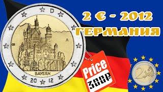 2 евро 2012 года Германия Бавария 2 euro Bayern 2 euro 2012 цена монеты евро
