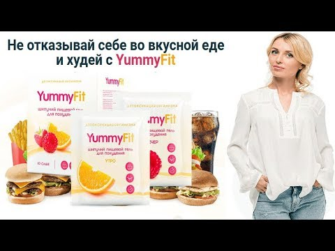 Yummy Fit шипучий гель для снижения веса в Пензе