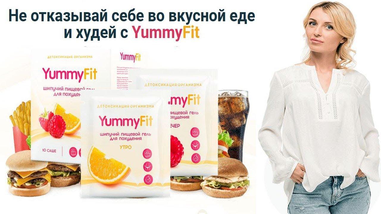 Yummy Fit шипучий гель для снижения веса в Лениногорске