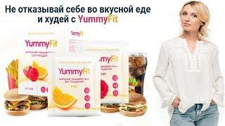 постер к видео Yummy Fit шипучий гель для снижения веса Лучшее средство для похудения