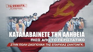 Χριστιανικές Ταινίες «Τα ψέματα του Κομμουνισμού» Κλιπ 6 - Καταλαβαίνετε την αλήθεια πίσω από το περιστατικό στην πόλη Ζαογιουάν της επαρχίας Σαντόνγκ;
