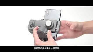 DJI OSMO Mobile 2   手機豎裝並調節平衡