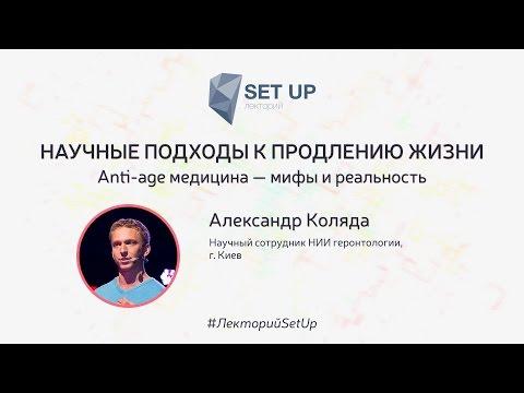 видео: Александр Коляда — Научные подходы к продлению жизни: Anti-age медицина — мифы и реальность