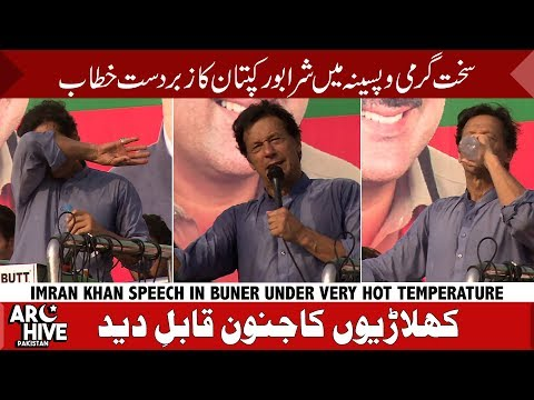 Imran Khan Speech under high temperature