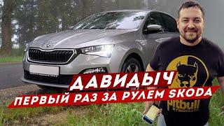 Давидыч Первый РАЗ ЗА Рулем Skoda Rapid 2020 / Машина ЗА 1 000 000 руб