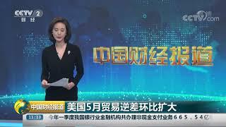 [中国财经报道]美国5月贸易逆差环比扩大| CCTV财经