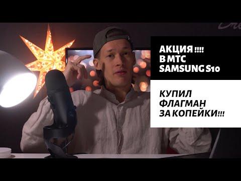 СРОЧНО!!! АКЦИЯ В МТС SAMSUNG S10!!! ФЛАГМАН ЗА КОПЕЙКИ!!!