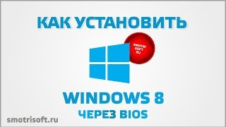 Как установить windows 8 через bios