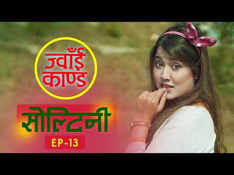 JWai KANDA SOLTINI | Season 2 | Episode 13 | Jan 10. 2020 | RIYASHA | COLLEGES NEPAL |