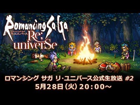 【公式生放送】『ロマンシング サガ リ・ユニバース』公式生放送 #2
