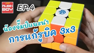 Rubik Boy | EP.4 น้องจั๊มป์แนะนำการแก้รูบิค 3x3