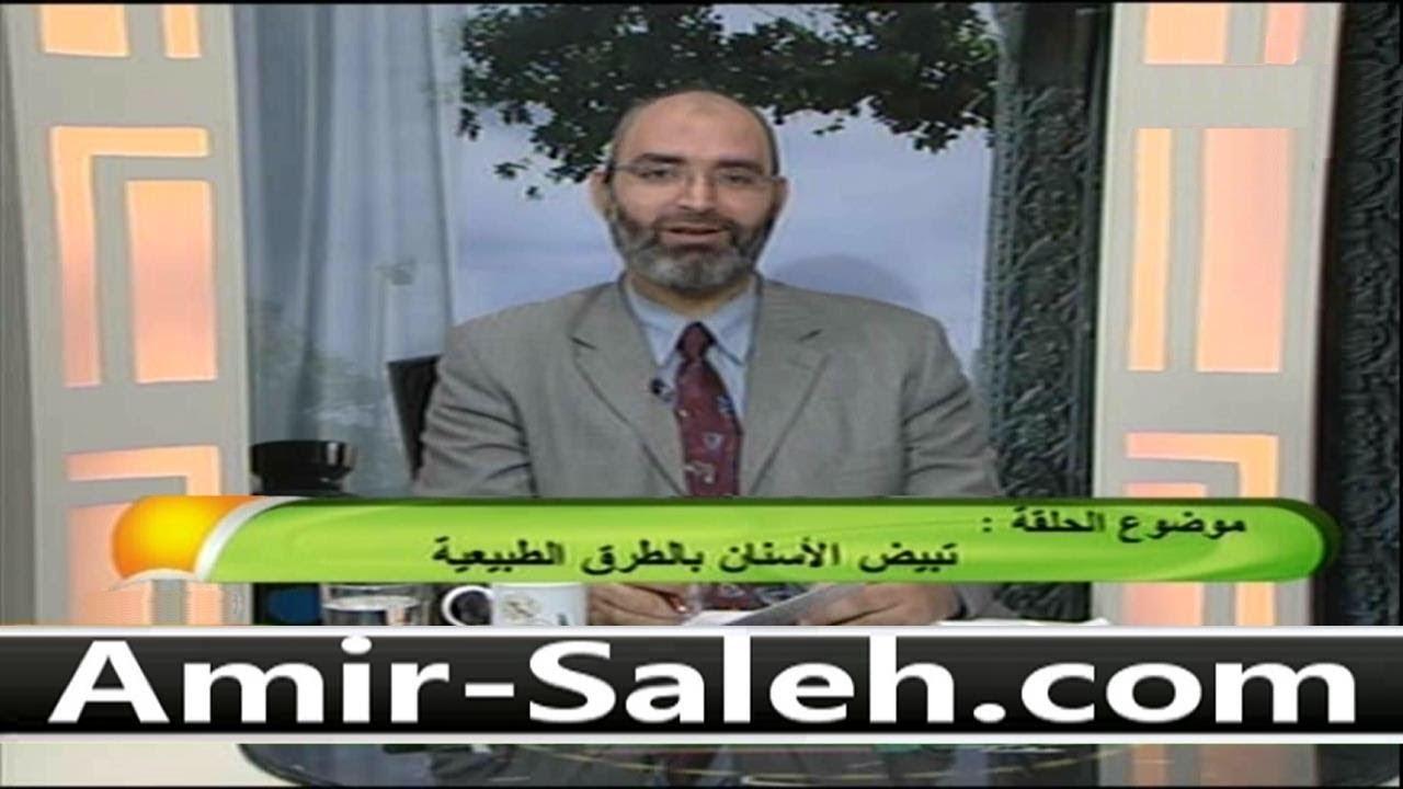 تبيض الأسنان بالطرق الطبيعية | الدكتور أمير صالح | الطب الآمن