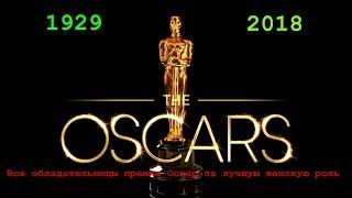 Все обладательницы премии Оскар за лучшую женскую роль