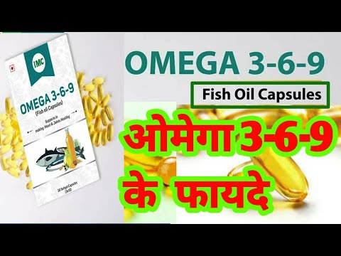 Imc Omega 369 Capsules Health Benefits Hindi Imc ओम ग 369