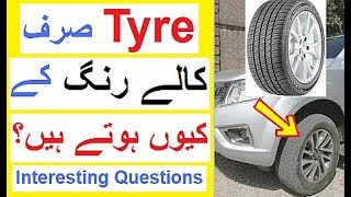 Why All Tyres are BLACK ? - Answers to Some Interesting Questions