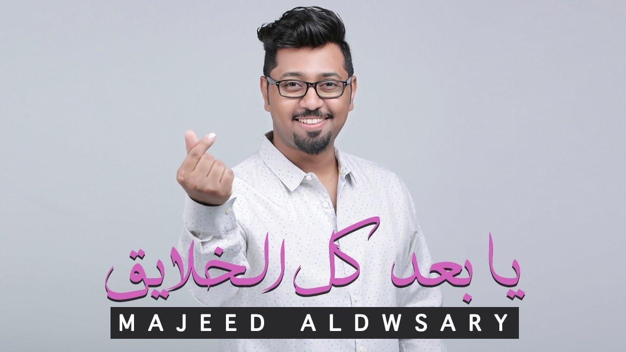 يا بعد كل الخلايق عبدالمجيد الدوسري