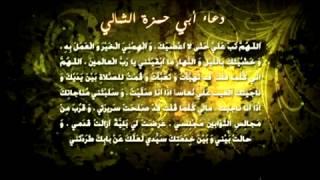 دعاء أبي حمزة الثمالي (كامل) - الحاج/ عبد الحي آل قنبر