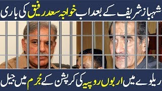 Khuwaja Saad Rafique Railway Corruption and Scandals | Imran Khan Big Announcement | Urdu News