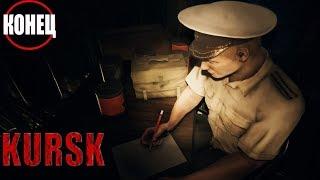 Прохождение KURSK вторая концовка. Мысли о игре Курск.