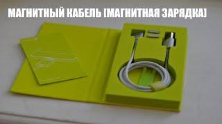 Магнитный кабель [магнитная зарядка] для любого micro USB устройства(Представляем Вашему вниманию инновационный магнитный кабель для зарядки телефона. Комплект кабеля состои..., 2015-08-16T07:30:01.000Z)