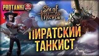 Пиратский Танкист ● Закрытый Тест Sea of Thieves