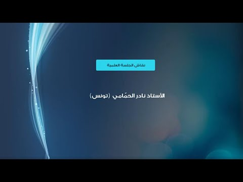 جلسة نقاش-محاكمة صادق جلال العظم: قراءة في وثائق المحاكمة-    الأستاذ نادر الحمّامي  - نشر قبل 19 ساعة