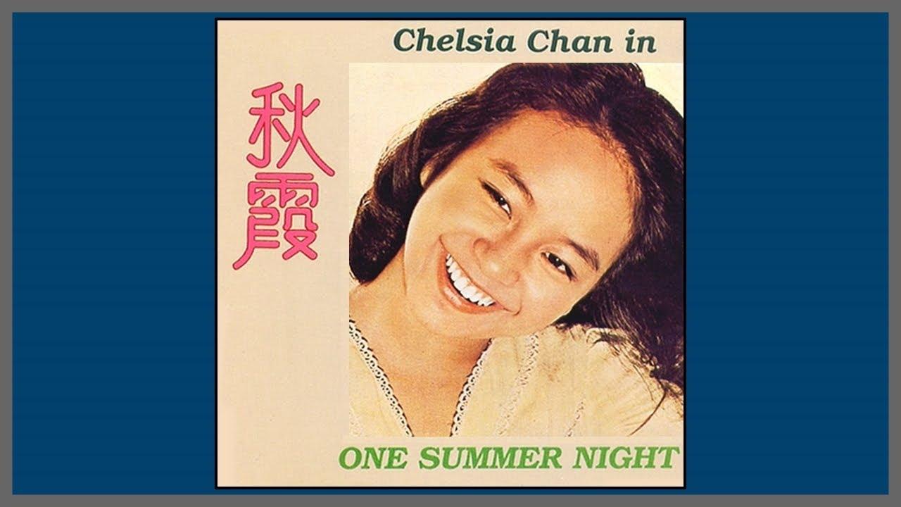 원 썸머 나이트 (One Summer Night) - 진추하(陳秋霞) , 아비(종진도 鍾鎭濤) / (Chelsia Chan , Kenny Bee) /  (1976) (가사)