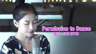 """[Female ver] 방탄소년단 (BTS) """" Permission to Dance """"cover by TIN 💙│BTS new song│노래추천 │ Coversong │ Pop"""