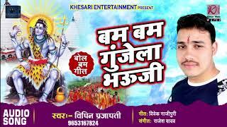 #Bhojpuri #Bolbam #Song बम बम गुजेला भऊजी Vipin Prajapati Bhojpuri Kanwar Songs 2018