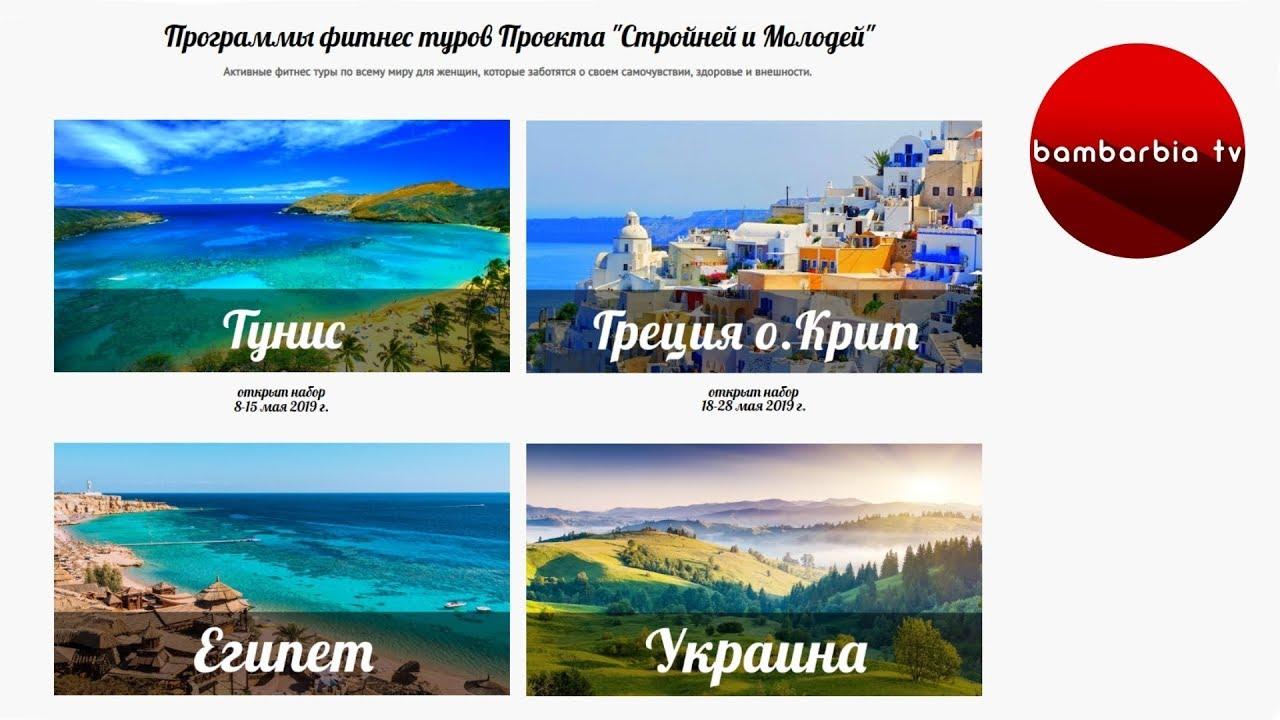 Что такое фитнес-туры? Преимущества таких туров и    Путешествия Ооо Туристическое Агентство