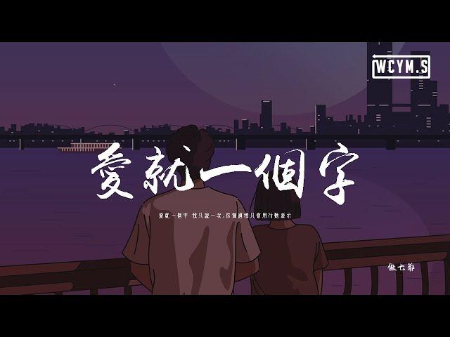 傲七爺 - 愛就一個字(女聲版)「愛就一個字 我只說一次,你知道我只會用行動表示」【動態歌詞/pīn yīn gē cí】