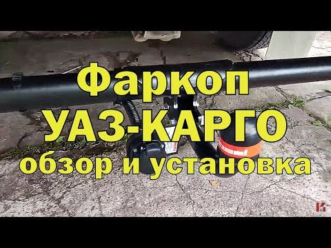 Фаркоп на УАЗ Карго - обзор и установка прицепного устройства