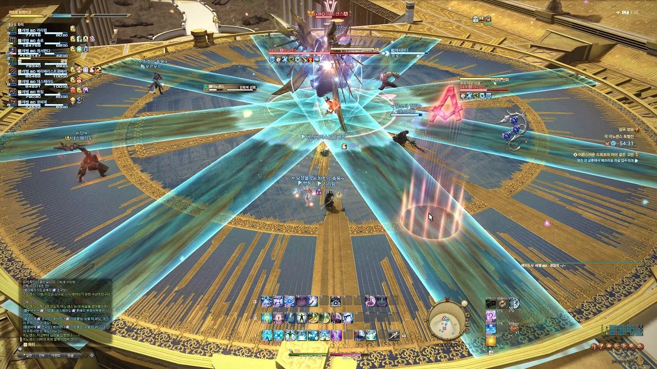 [Final Fantasy XIV / 파이널판타지14] 극 이노센스 토벌전 백마도사