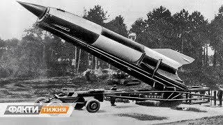 Ракеты Гитлера: нацистские технологии и новая космическая гонка. Факти тижня, 13.10
