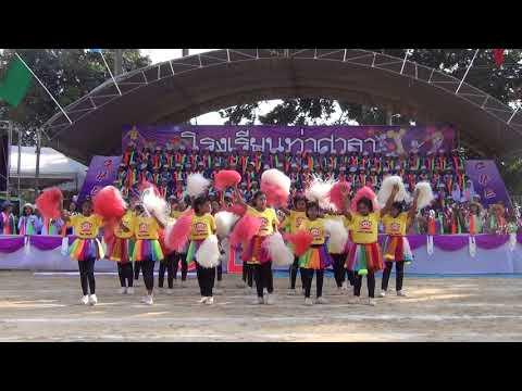 โรงเรียนท่าศาลา กองเชียร์ 2561