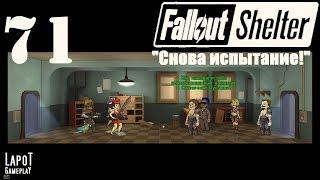 """Fallout Shelter. Развитие убежища № 737. Часть 71 """"Снова испытание!"""""""