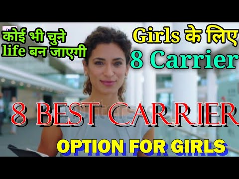 8 Best Carrier Options for Girls || Top Course for girls/Ladies