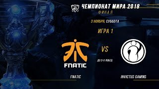 FNC vs IG — ЧМ-2018, Финал, Игра 1