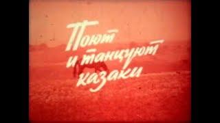 фильм-концерт «Поют и танцуют казаки» | «Мосфильм» ©1981