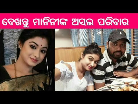 [ Manini] Odia Actress Sweety Pattanaik Family Unseen Album Video.
