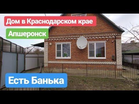 Дом с Банькой в Апшеронске / Цена 3 800 000 рублей / Недвижимость в Апшеронске